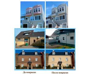 Окрашенные дома До и После
