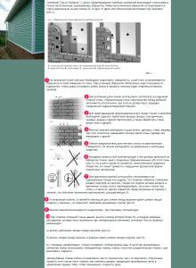 Инструкция по монтажу сайдинга Альта-Профиль
