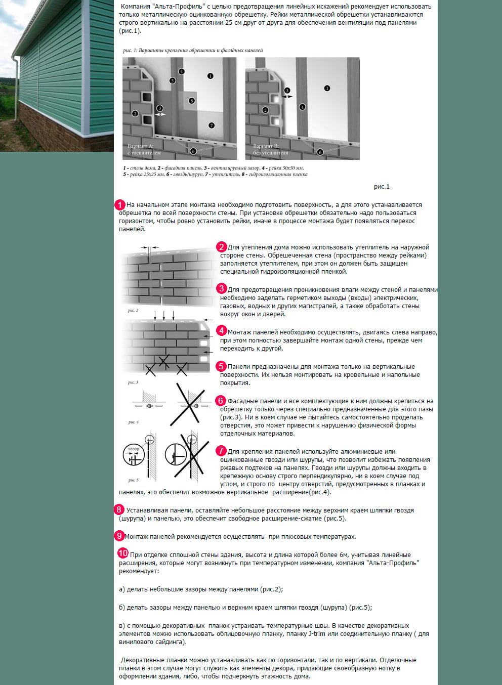 Цокольный сайдинг альта профиль инструкция по монтажу