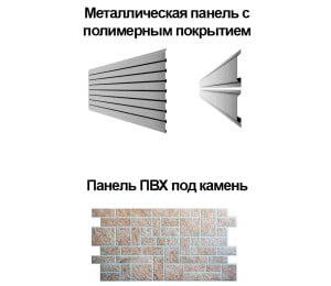 Стеновые панели металлические и под камень
